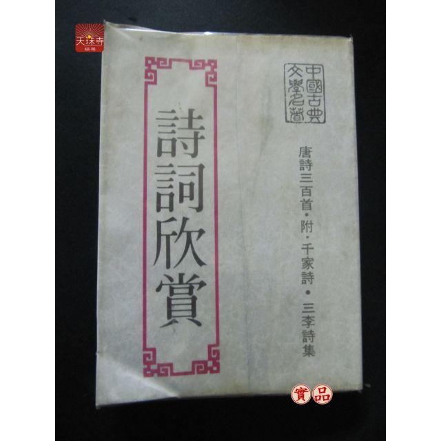 中國古典文學名著書詩詞欣賞唐詩三百首附錄千家詩,三李詩集/六成新,如要寄送運費+65元