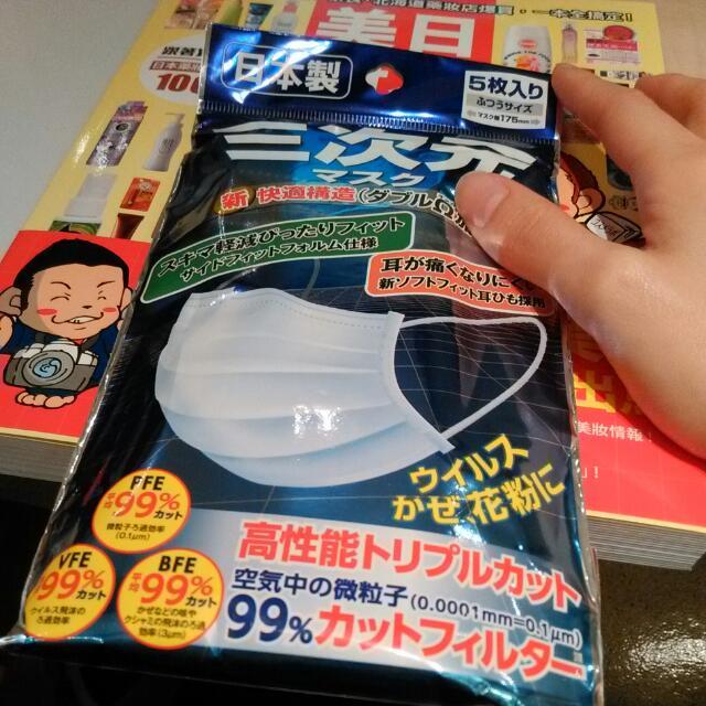 日本三次元口罩