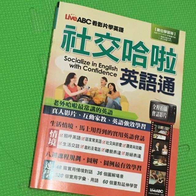 英文學習書