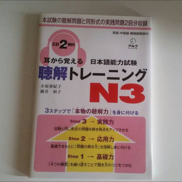 Japanese JLPT N3 Listening Course Book, Books & Stationery