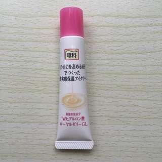 【免運】保濕專科修護眼霜