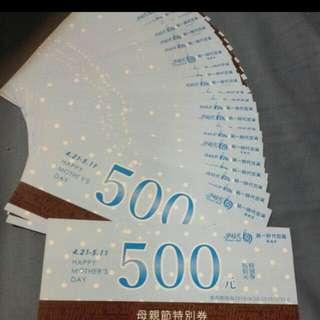 ((88折售))高雄夢時代母親節特別券~88折~只要88折