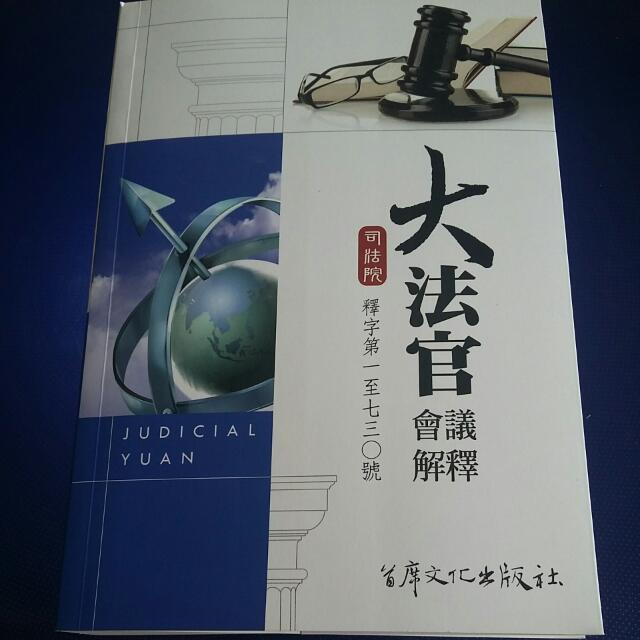 大法官會議解釋(全新) 1-730號