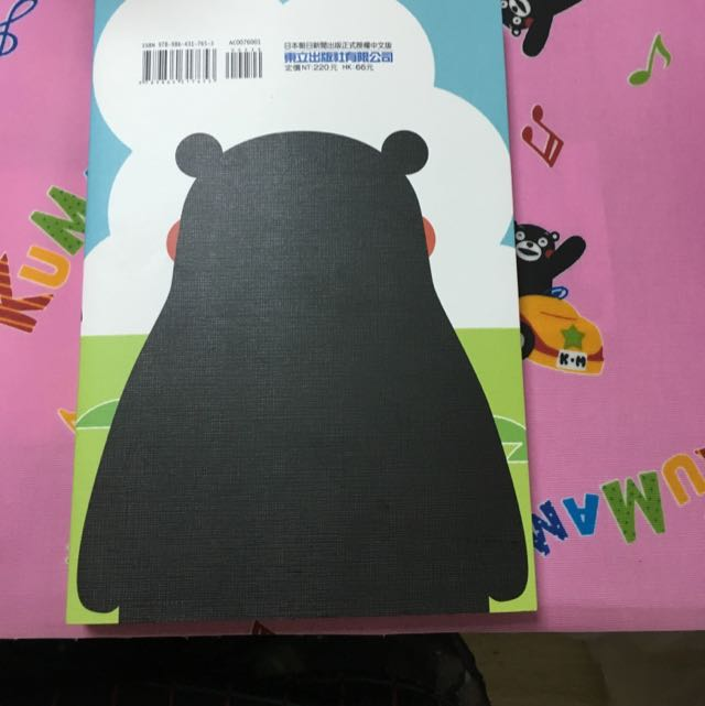 熊本熊 漫畫