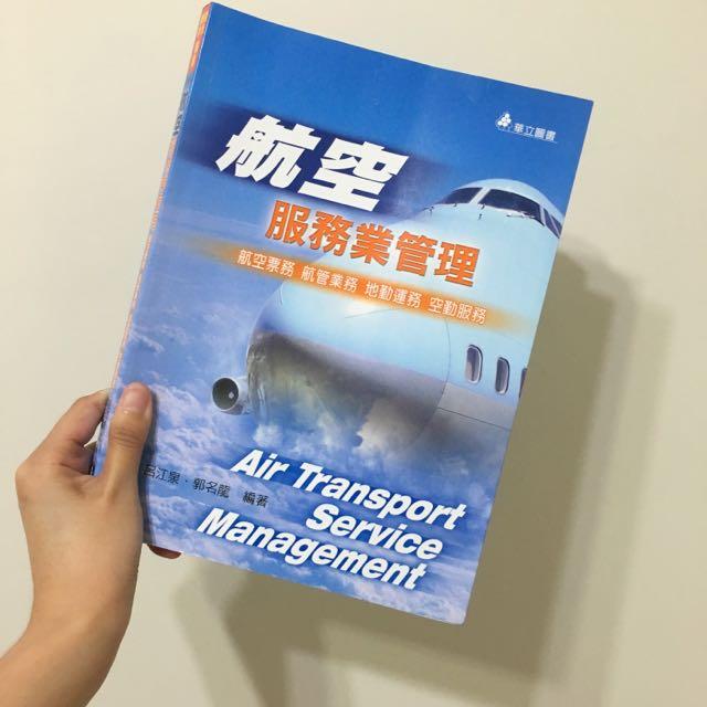 航空 服務業管理