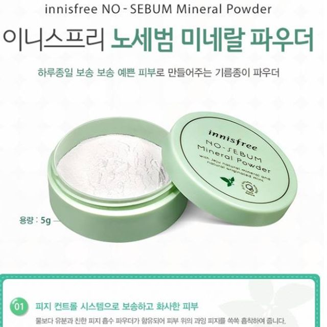 預購 韓國innisfree~無油光天然薄荷礦物控油蜜粉(5g)