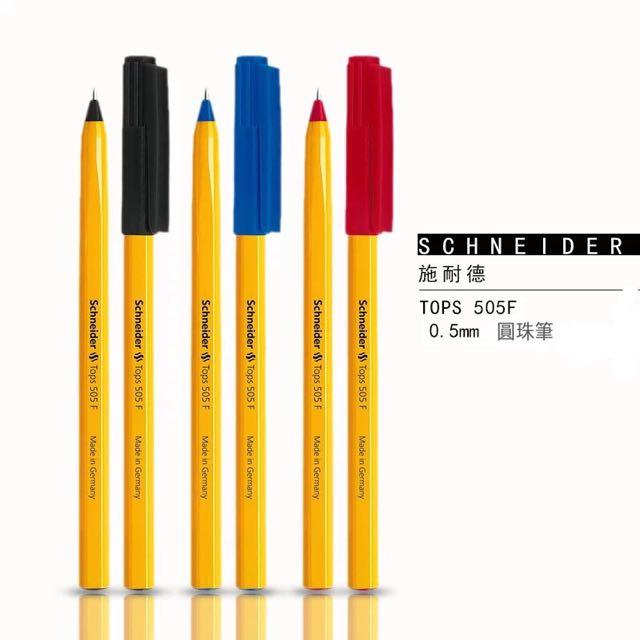 Schneider  德國施耐德 Tops 505F圓珠筆 筆芯0.5mm