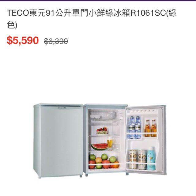 降!東元TECO小冰箱