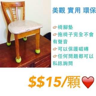 網球椅腳套