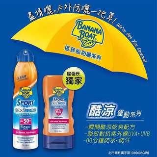 banana boat 運動系列 酷涼防曬乳液 SPF 50 PA++++