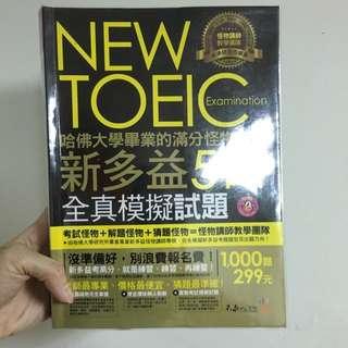 新多益 New Toeic 模擬試題