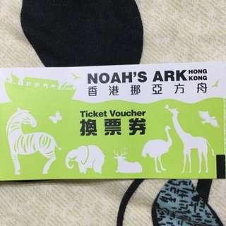 香港挪亞方舟票券