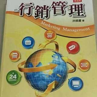 行銷管理第五版