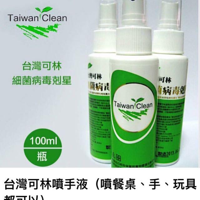 台灣可林噴手液