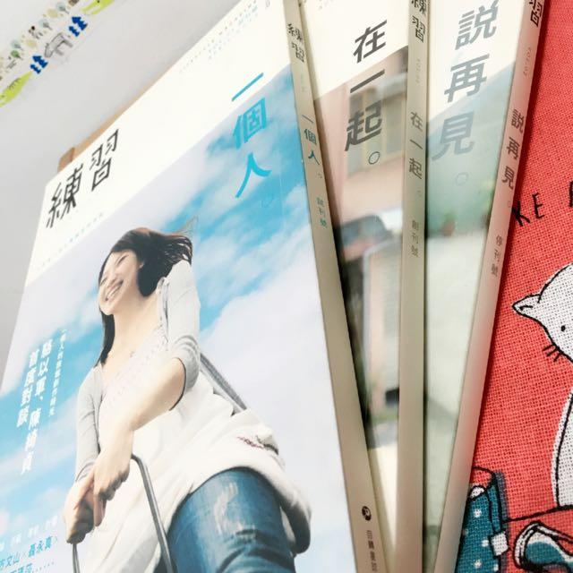 【雜誌】練習雜誌-三本不分售