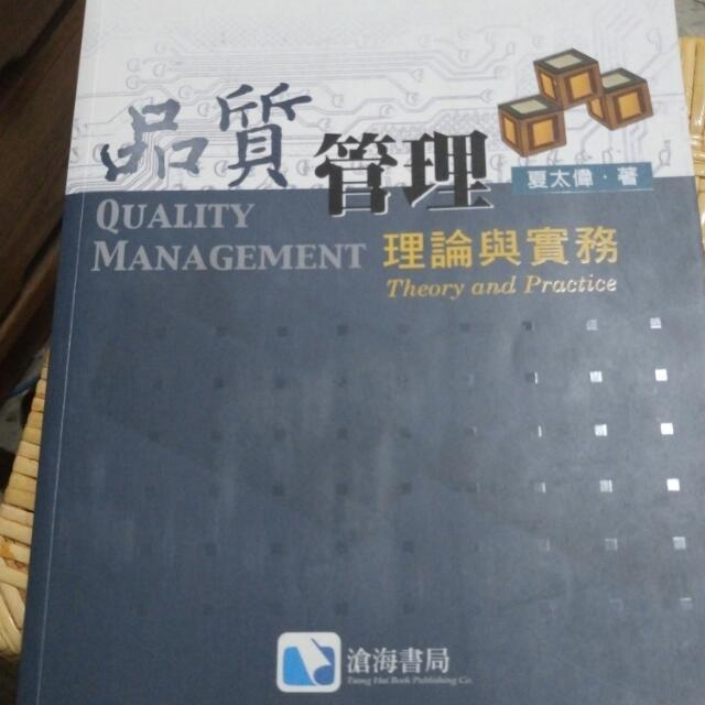 品質管理 理論與實務