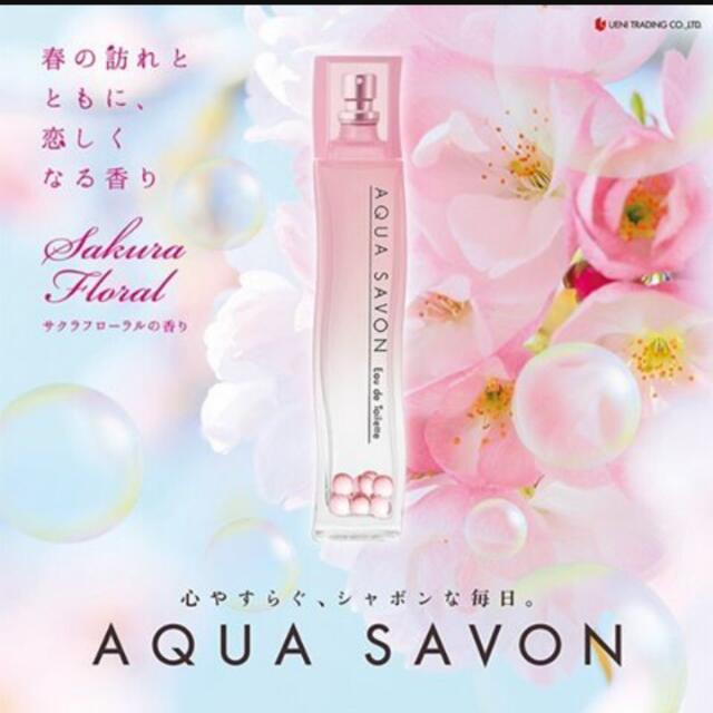 (含運)AQUA SAVON 日本人氣限定版櫻花 淡香水 80ml