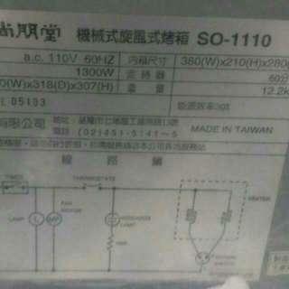 (已預定) 尚朋 旋風烤箱 so-1110