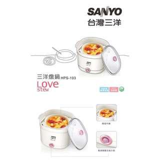台灣三洋-隨行陶瓷電燉鍋(HPS-103)