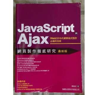[3折出清] JavaScript 與Ajax網頁製作徹底研究 / 快速出貨