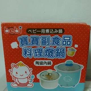 🚚 副食品料理燉鍋