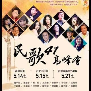 5/15 民歌41演唱會 台北小巨蛋