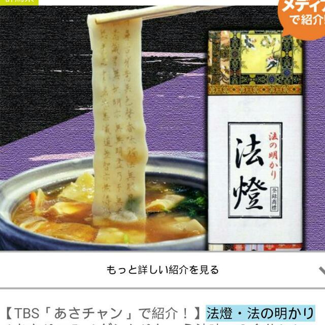 新田乃庄~波羅蜜多心經的麵條