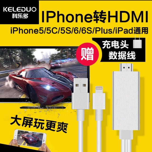 IPHONE轉HDMI 線📺(iPhone 5、5s、6、6s)