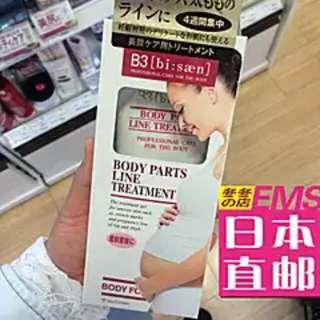 日本 COSMO B3嫩白無暇美容液