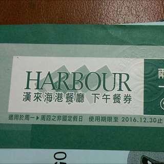 海港餐廳2人同行一人免費