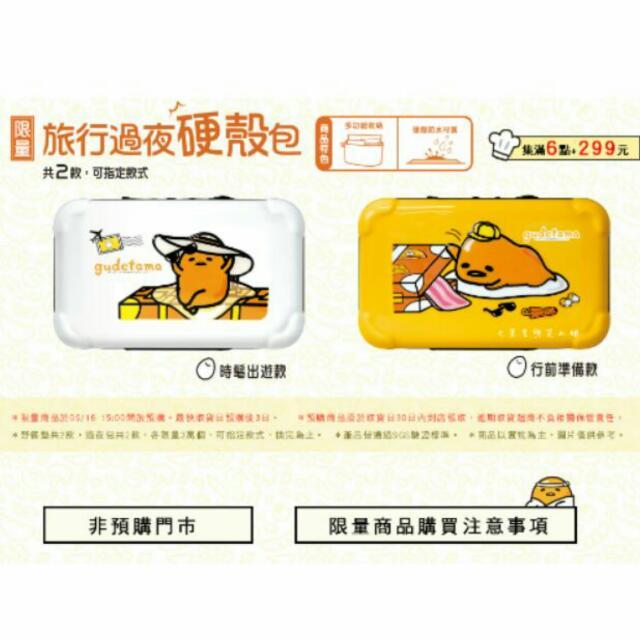 【交換】用紙膠帶換蛋黃哥硬殼包