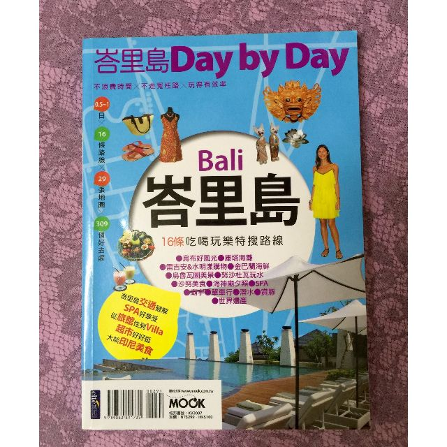 蜜月首推 自助旅遊最佳指南>>峇里島Day by Day  城邦出版