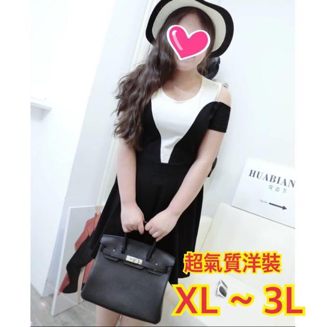 👗預購 XL-3L大尺碼微性感氣質露肩洋裝