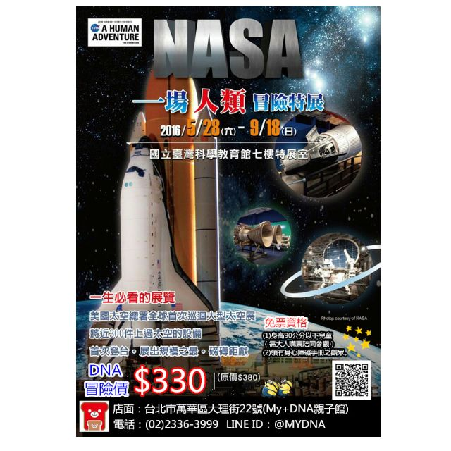NASA-一場人類冒險特展台灣站