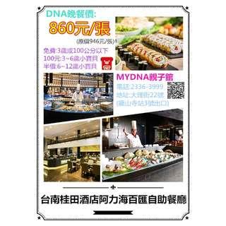 桂田酒店 阿力海百匯自助餐廳