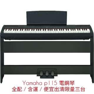 Yamaha p115 88鍵電鋼琴 三台限量出清
