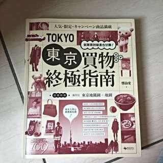 🚚 東京買物終極指南