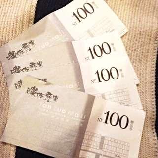 碳佐麻里100元卷