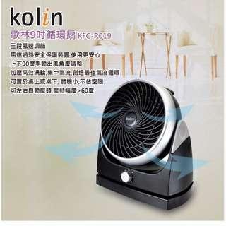 歌林 9吋循環扇