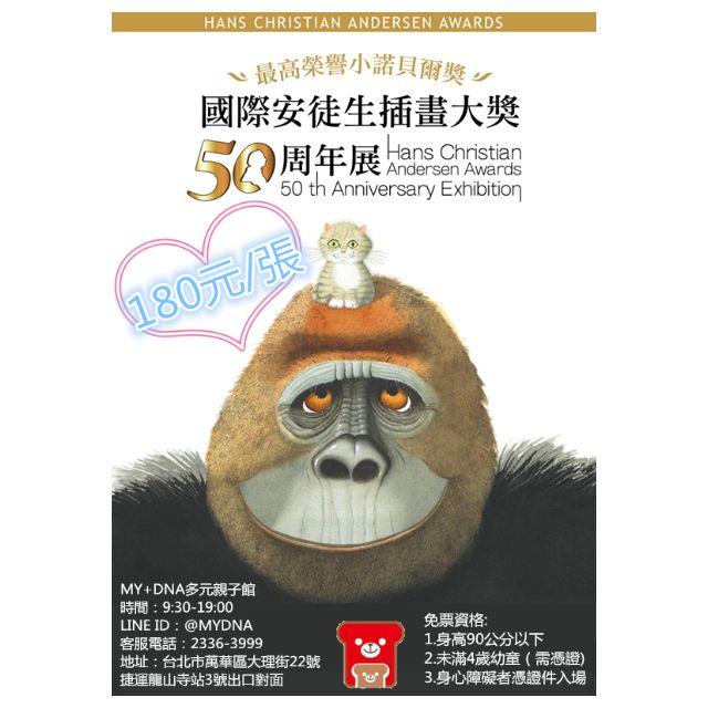 國際安徒生插畫大獎50周年展