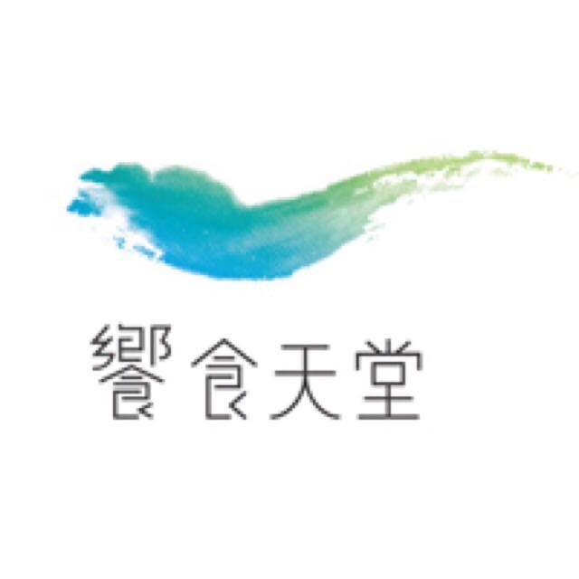 饗食天堂平日四人同行一人免費:$200/1張