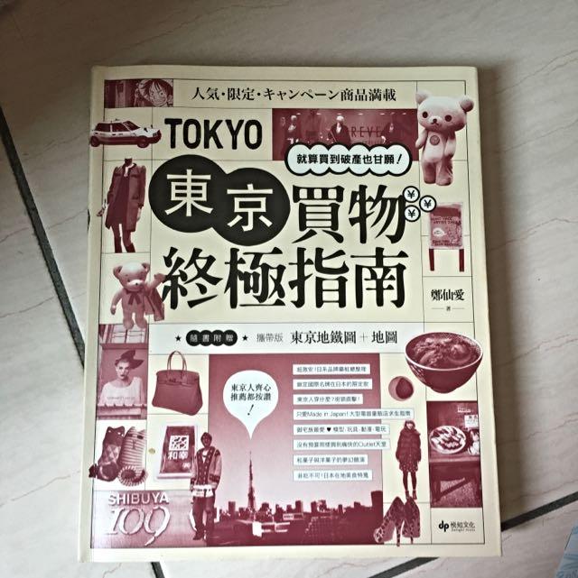 東京買物終極指南