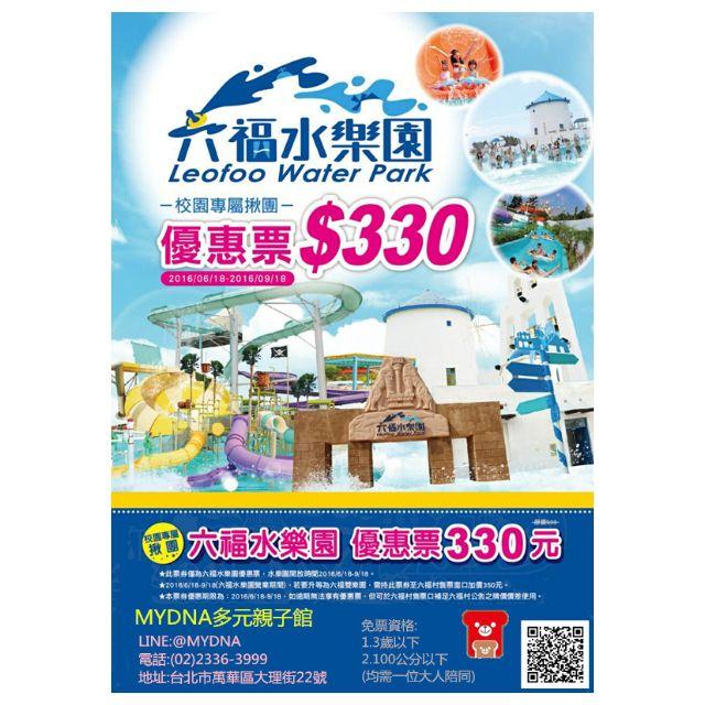六福水樂園 (全日票) 優惠價330元/張 優惠期限6/18-9/18 另有 馬拉灣 麗寶