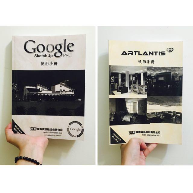 SketchUp/Artlantis設計群用書