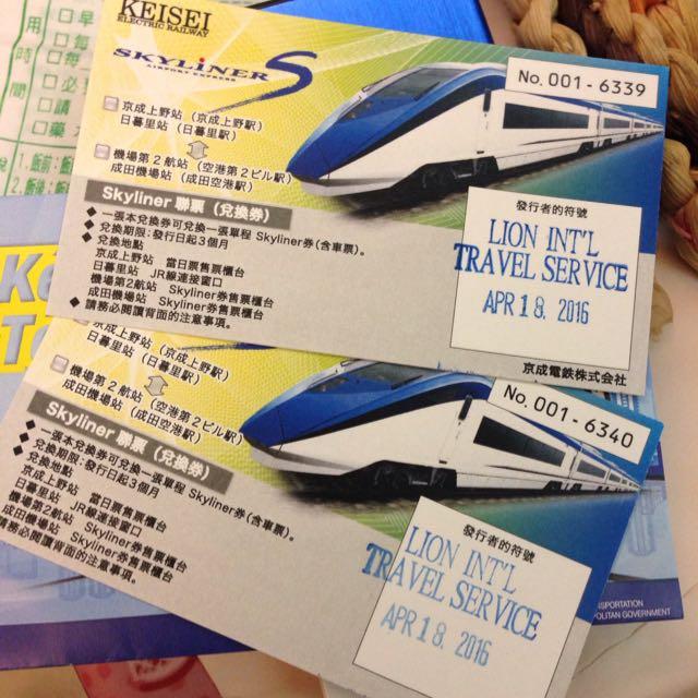 京城電鐵skyliner