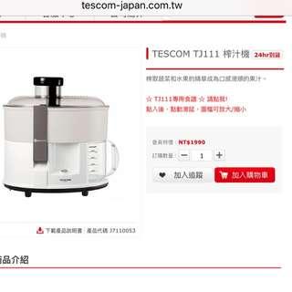 🚚 全新 Tescom TJ111 榨汁機