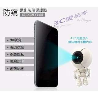 防偷窺 iPhone6s 6 plus SE 5s 5 全滿版 (送 Home鍵貼 + 傳輸線保護套 ) 2.5D 鋼化玻璃貼 防窺 保護隱私 全覆蓋 保護貼