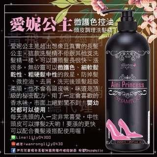 👠限量現貨;免運👠尹花花長髮神器-愛妮公主洗髮精