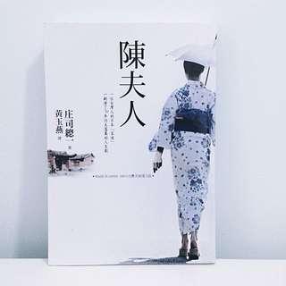 陳夫人 文經社