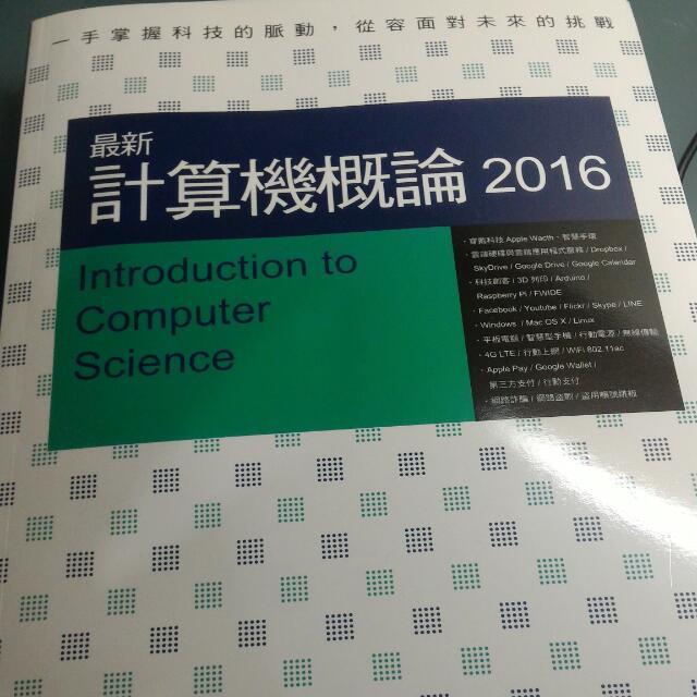 2016計算機概論